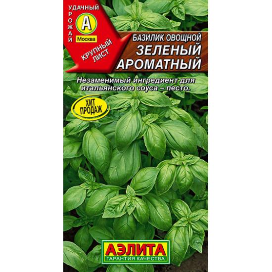 Базилик овощной Зеленый ароматный   Семена