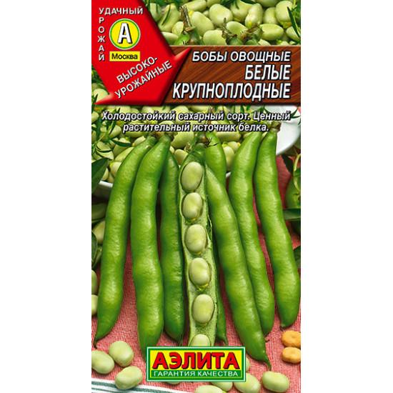 Бобы Белые овощные крупнопл   Семена
