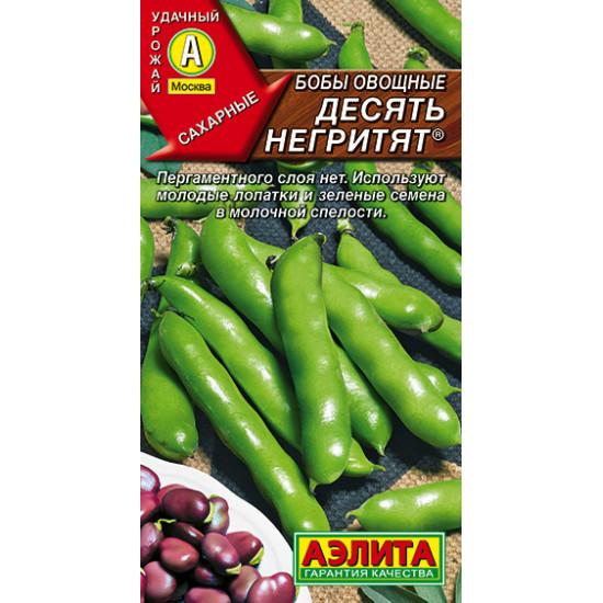 Бобы Десять негритят овощные  | Семена