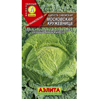 Капуста Московская кружевница савойская  | Семена