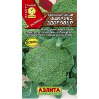 Капуста Фабрика здоровья брокколи | Семена