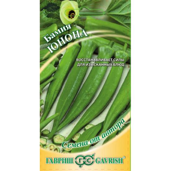 Бамия Юнона ( Г ) | Семена